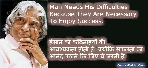 Abdul Kalam Success Quote In Hindi And English