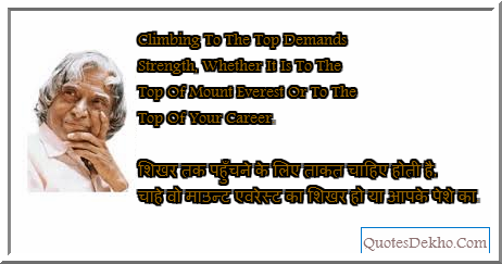 Career Quotes In Hindi And English