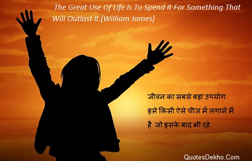 Life Goal Quote In Hindi And English