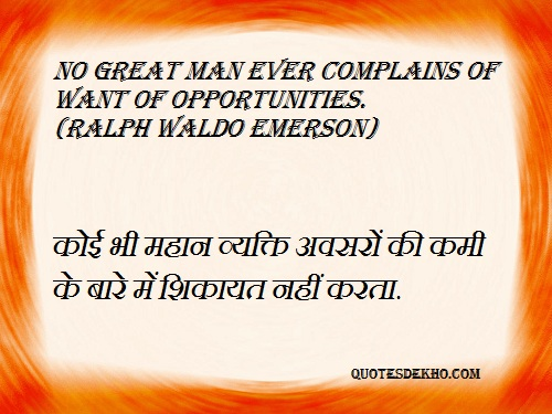 Life Opportunity Quote In English And Hindi