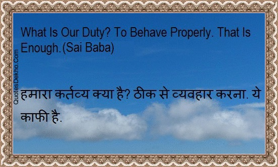 Sai Baba Life Quote With Picture