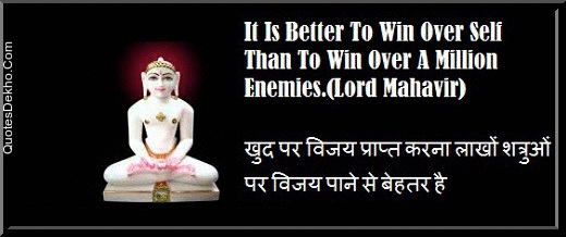 Lord Mahavir Quote With Hindi Translation