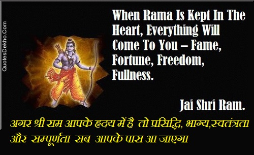 Ram Navami Hindi And English Quotes