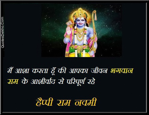 Ram Navami Wishes Quotes Hindi