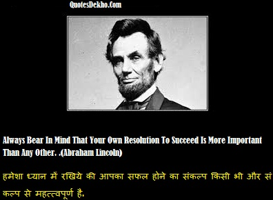 Success Quote In Hindi And English