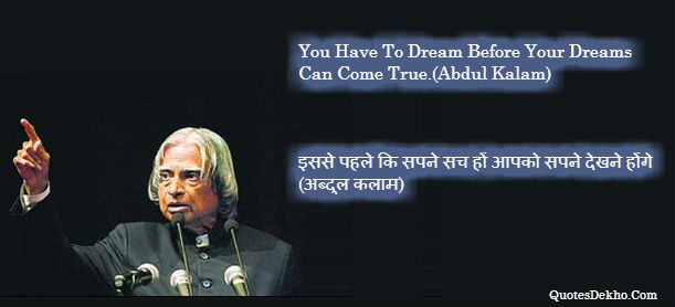 Abdul Kalam Dream Quote
