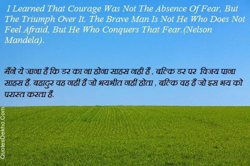 courage and fear quote picture for fb and facebook