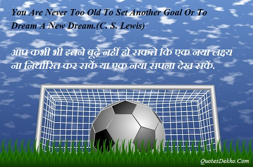 Goal Setting Quotes In Hindi And English