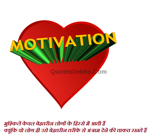 inspirational whatsapp quotes hindi picture