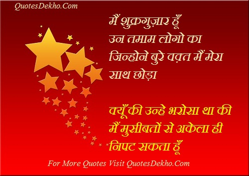 Relationship Hard Time Quotes Hindi