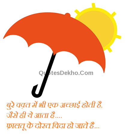 Time And Friendship Quote Hindi
