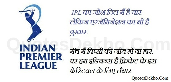 Ipl Status Quotes Saying For Whatsapp And Facebook Share