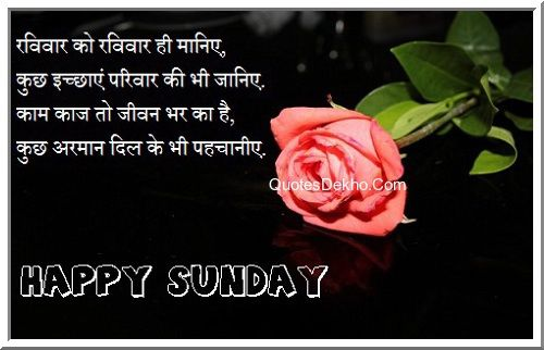 Sunday Whatsapp Quotes Hindi Group