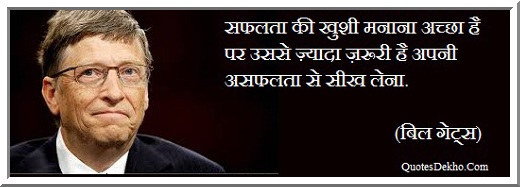 Bill Gates Great Thought In Hindi