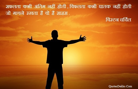 courage quotes in hindi  whatsapp picture