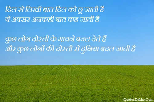 Dosti Quotes In Hindi