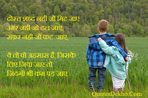 my friend hindi Here is your essay on my true friend specially written for school and college students in hindi language.