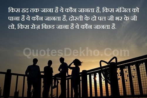 Friendship Quotes Shayari