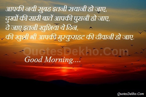 Good Morning Suprabhat Quotes