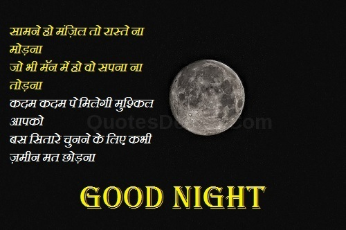 good night achievement quotes saying picture
