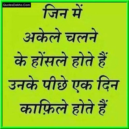 Life motivational suvichar image for whatsapp