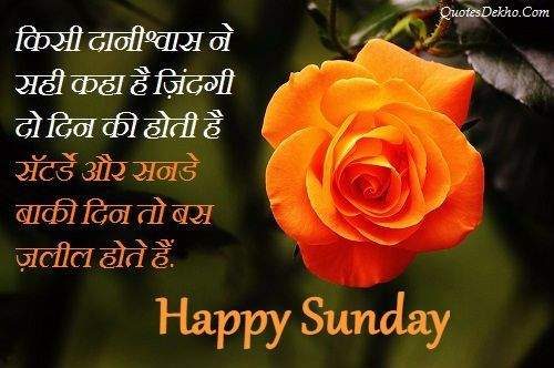 Sunday Status Hindi With DP And Image