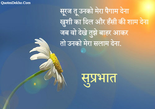 Suprabhat Shayari Wallpaper DP Image Facebook And Whatsapp Share