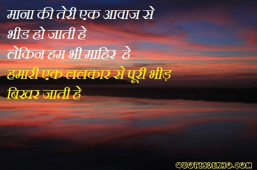 attitude shayari in hindi whatsapp and facebook