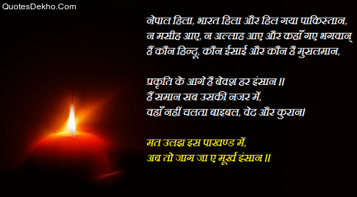earthquake poem hindi wallpaper for whatsapp and facebook