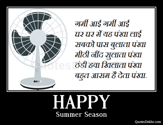 Funny Summer Season Status Hindi