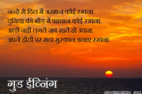 good evening saying hindi shayari quotes