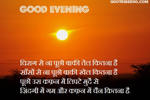 good evening shayari status for facebook and whatsapp