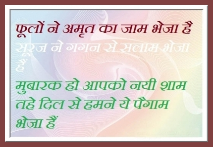 Good Evening Hindi Quotes Picture