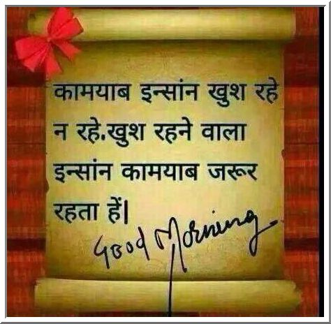 Good Morning Anmol Vachan Wallpaper Hindi Quotes