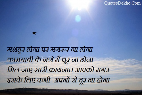 Good Morning Awesome Success Shayari