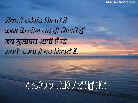 good morning dard shayari with image