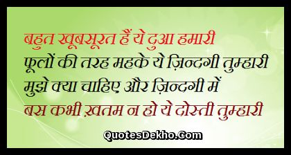 Good Morning Dosti Shayari Status