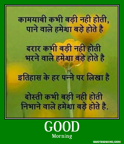 Good Morning Friendship Suvichar