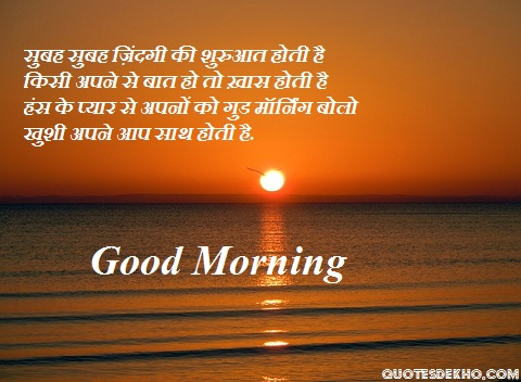 Good Morning Shayari Facebook