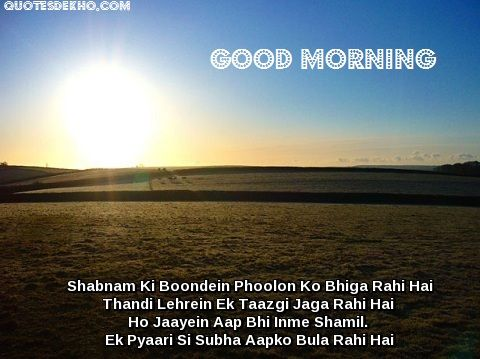 Good Morning Shayari Status