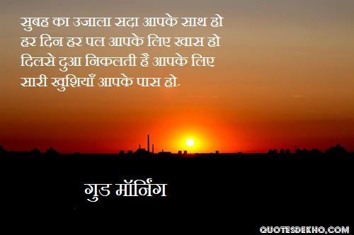 Good Morning Shayari For Whatsapp