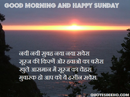 Good Morning And Happy Sunday Status
