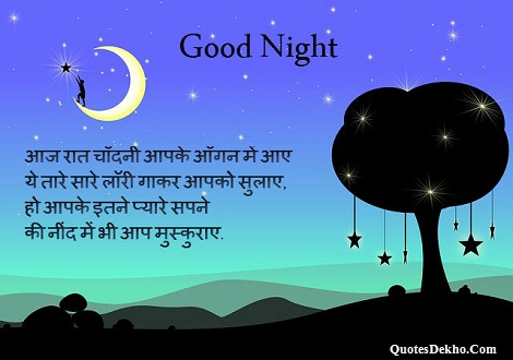 good night dear shayari wallpaper