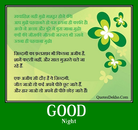 Good Night Life Shayari