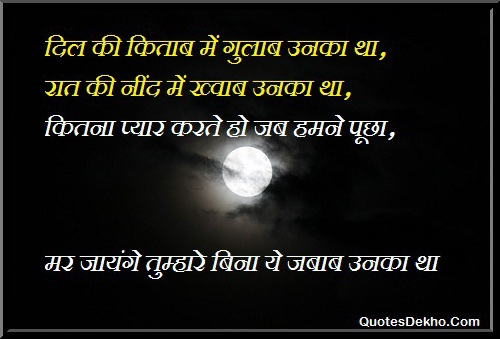 good night shayari for whatsapp wallpaper