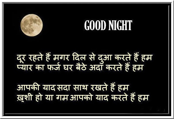 good night quotes shayari hindi wallpaper facebook