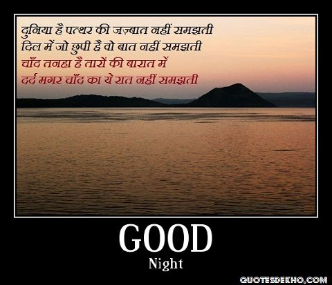 good night super shayari wallpaper whatsapp