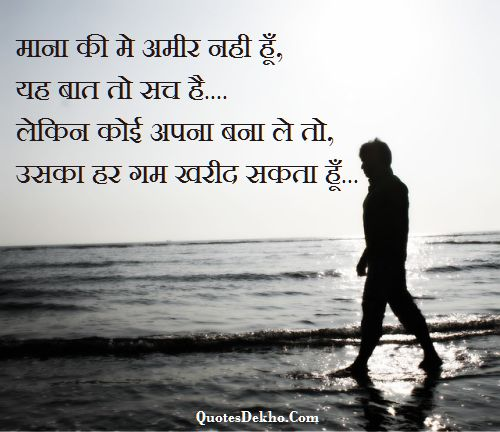 love anmol vachan for whatsapp and facebook