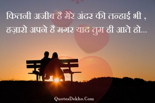 Love Status Hindi Whatsapp And Facebook Quotes