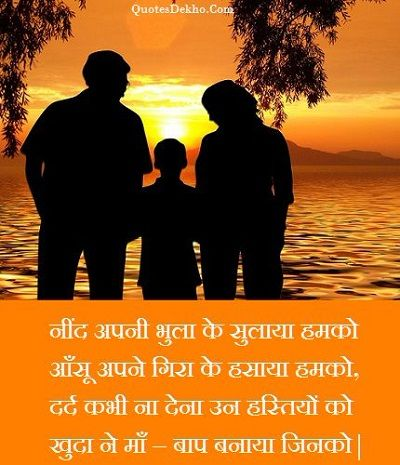 maa baap shayari photo and wallpaper download facebook and whatsapp